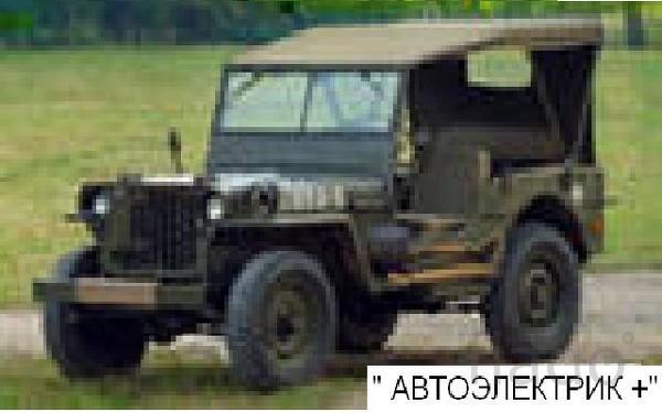 Автоэлектрик по Грузовым и Легковым Автомобилям  с выездом