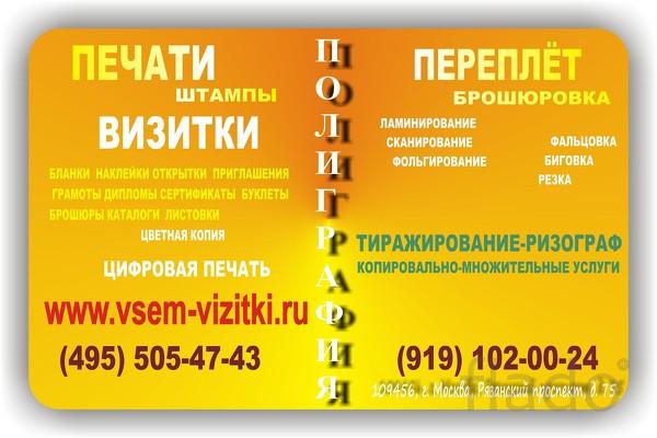 Полиграф Сервис. Срочно изготовим визитки, печати, листовки, бланки