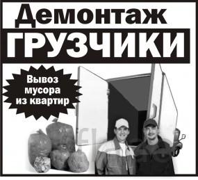 Грузчики Грузоперевозки№1