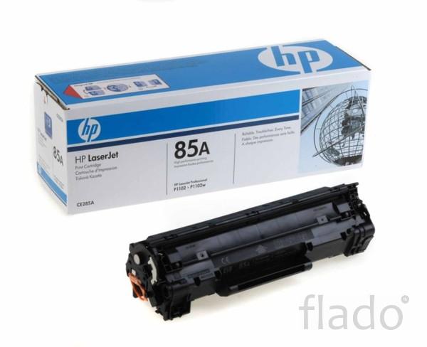 Заправка и перезаправка картриджей HP LJ CE285A (250 руб)