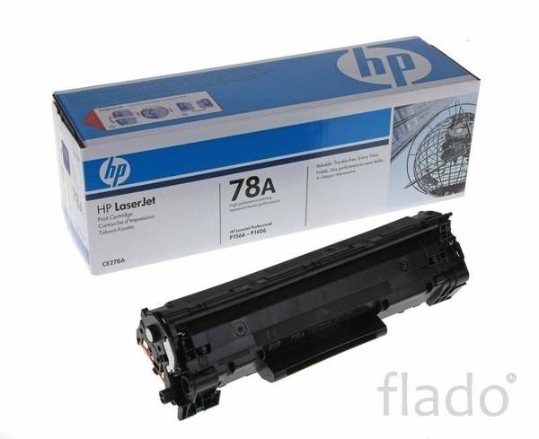 Заправка и перезаправка картриджей HP LJ CE278A (280 руб)