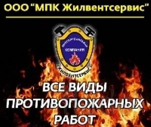 Независимая оценка пожарного риска
