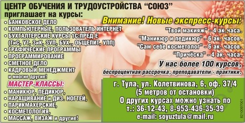 Обучение по курсу «Визаж» в центре «Союз»