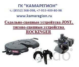 Седельно сцепное устройство JOST JSK37C300