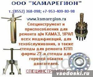 Камарегион - специнструмент для ремонта камаз урал SCANIA