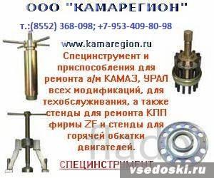 Камарегион - Инструмент ТНВД BOSCH БОШ