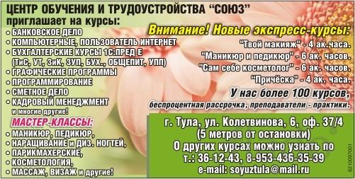 Обучение по курсу «Дизайн в полиграфии и рекламе» в центре «Союз»