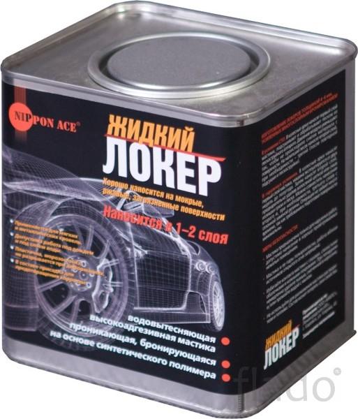 Полимерная антикоррозийная композиция для авто - Локер, банка 2,4 кг