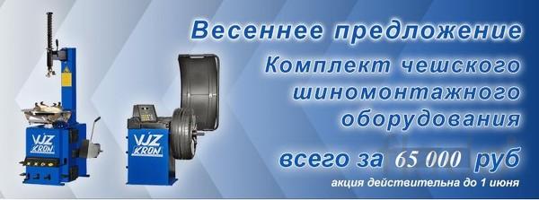 Комплект оборудования для шиномонтажа. Чехия