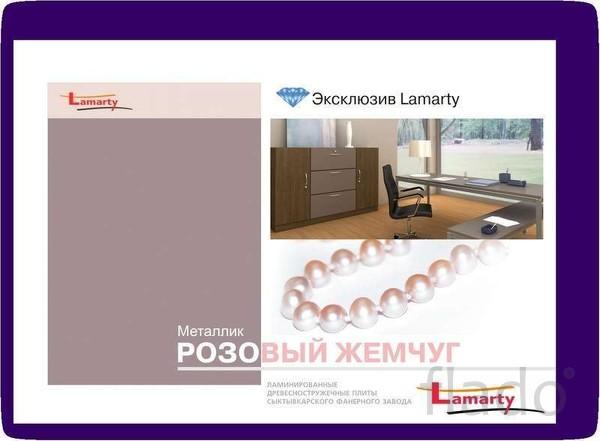 "Люкс декор ЛДСП Ламарти ""розовый жемчуг"""