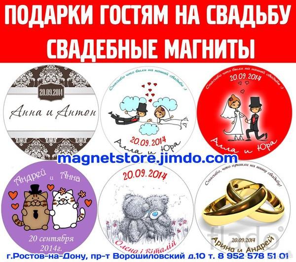 Свадебные магниты для гостей на заказ Ростов-на-Дону