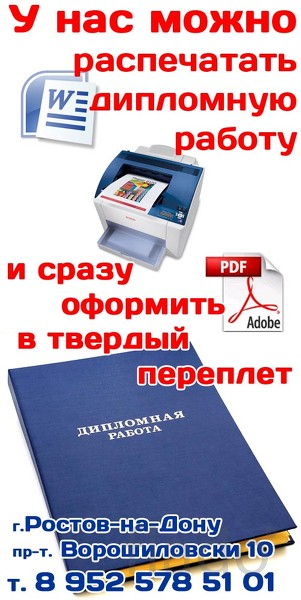 Распечатка документов с флешки, цветная черно-белая печать A4 - A0 Рос