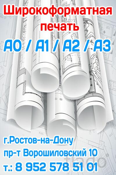 Печать Чертежей, Схем A0 A1 A2 A3 A4 Ростов-на-Дону