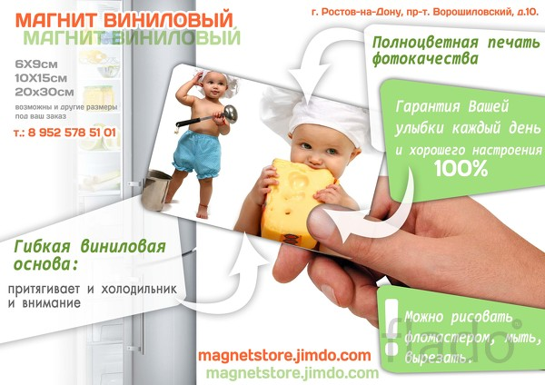 Изготовление и печать виниловых магнитов  Ростов-на-Дону