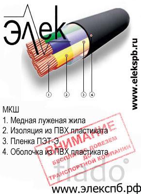 МКШ, МКЭШ – продажа монтажного кабеля
