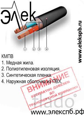КМПВ продажа судового кабеля