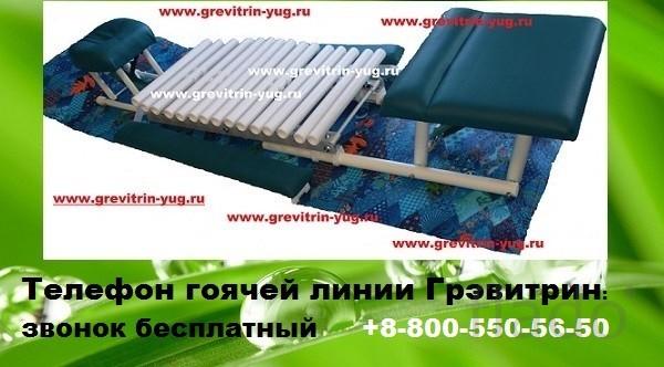 Кушетка Грэвитрин-комфорт плюс (Фри) купить для позвоночника