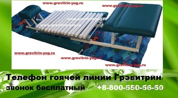 Кушетка Грэвитрин-комфорт плюс (Вибро)+(Фри) купить для позвоночника