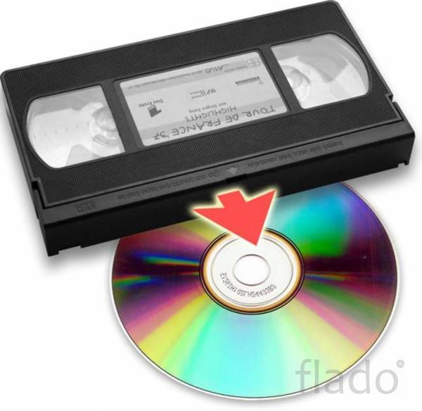 Оцифровка с видеокассет на диски