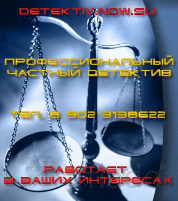Услуги частного детектива.Услуги частного детектива в Волгограде.