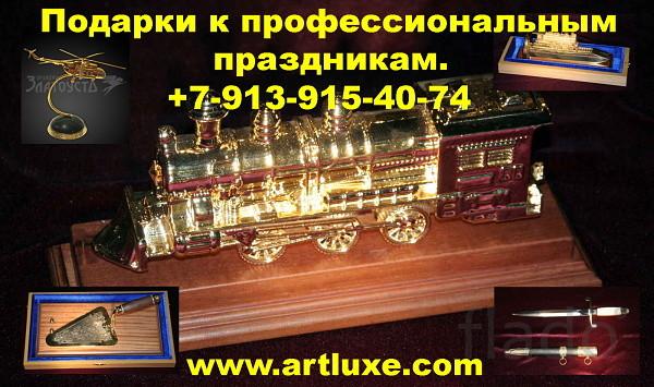 Купить подарки к профессиональным праздникам в Новосибирске, картины