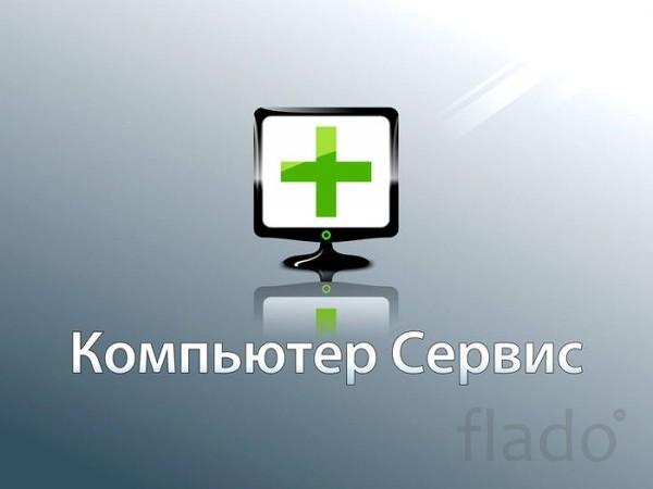 Ремонт и Обслуживание компьютеров, ноутбуков, планшетов