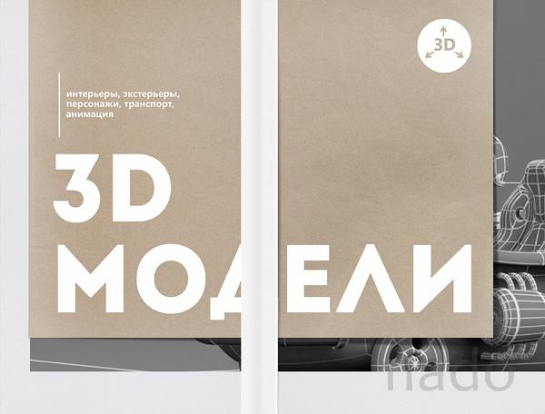 3D моделирование, визуализация, анимация