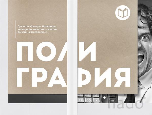 Полиграфия в Волгограде