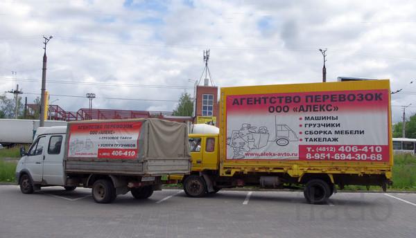 Перевозка груза в Смоленске