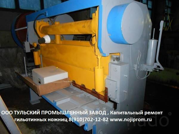 Ножницы Н3121 12х2000мм гильотинные.