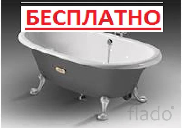 Бесплатно заберем ванну. холодильник . эл быт. технику. Артем
