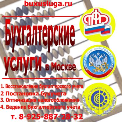 Частный бухгалтер - оказание бухгалтерских услуг в Домодедово