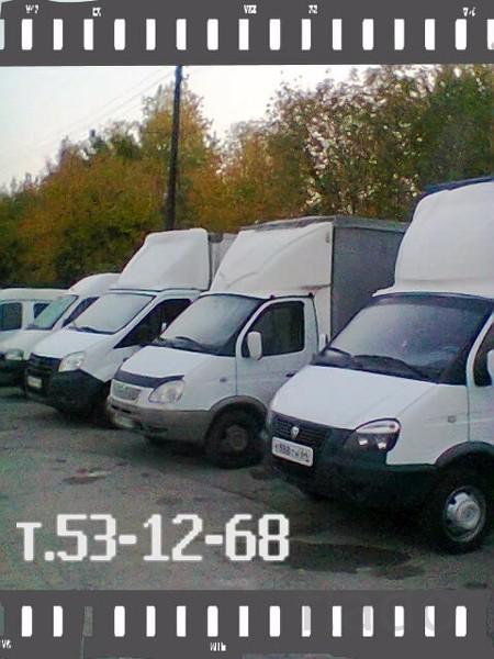 Грузовое такси  Газель,грузчики,вывоз мусора.т.531268