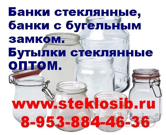 Бутылки, банки для консервирования оптом Комсомольск на Амуре купить