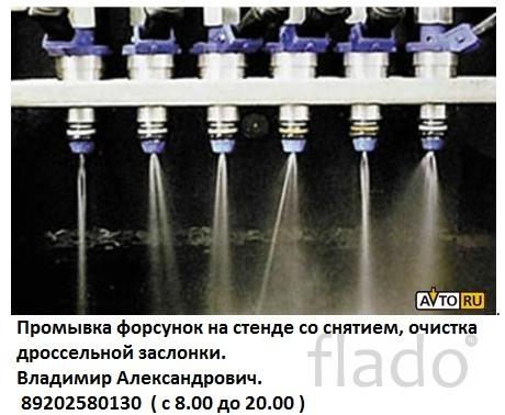 Промывка форсунок