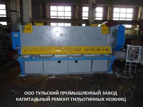 Ножницы гильотинные СТД-9, НК3418А, Н3218А, Н3121,Н478