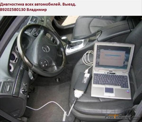 Диагностика автомобиля.
