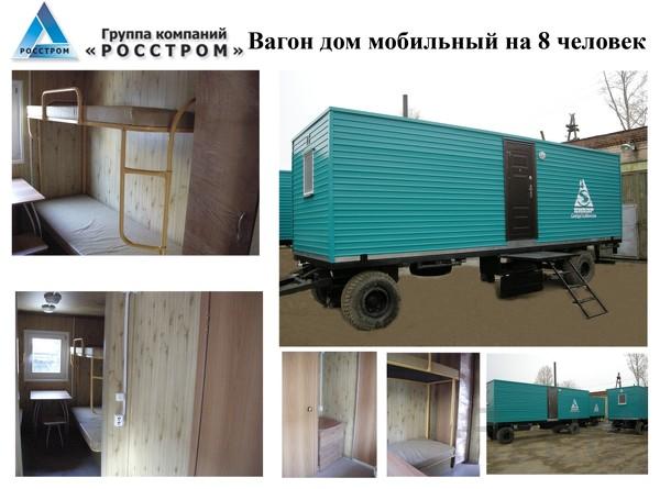 Изготовление вагон-бытовок,мобильных зданий