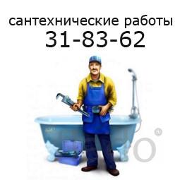 сантехработы в Улан-Удэ