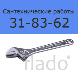 Вызов сантехника  в Улан-Удэ