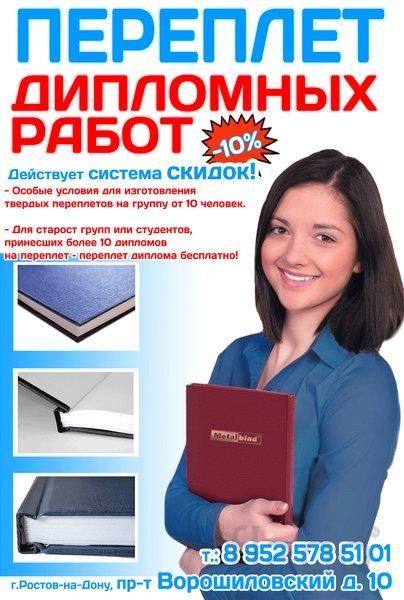 Печать и твердый переплет дипломов Ростов-на-Дону