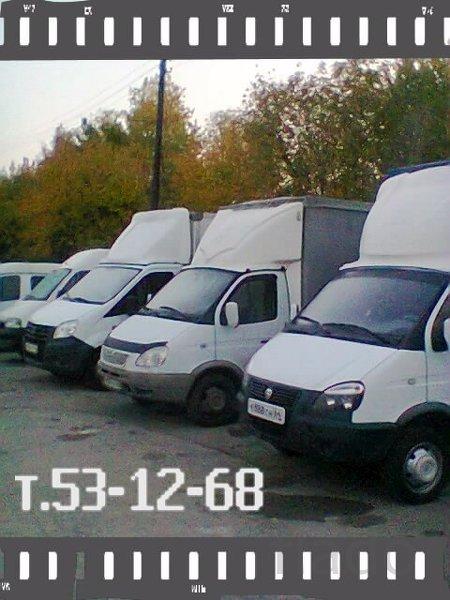 Автогрузоперевозки Газель,переезд,грузчики.т.531268