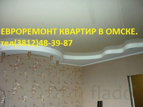 ремонт квартир евроремонт в омске