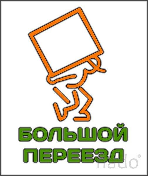 Квартирный или офисный переезд в Красноярске от ЮРИчЪ 2 820 - 830
