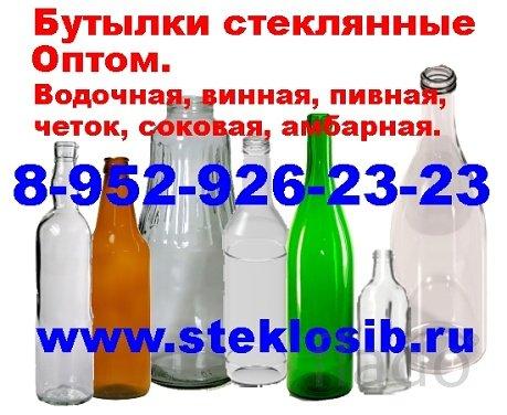Стеклянные банки бутылки оптом. Банки для консервирования. Норильск,