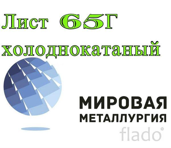 Лист 65Г холоднокатаный, полоса, лента сталь 65Г рессорно-пружинная