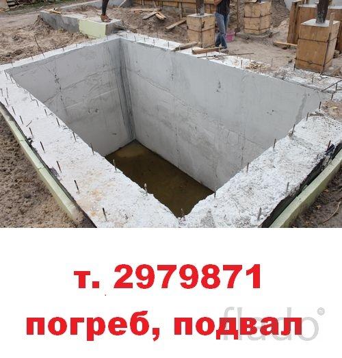 Погреб бетон