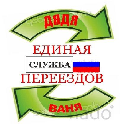 НАША СПЕЦИФИКАЦИЯ-КВАРТИРНЫЙ ПЕРЕЕЗД.272-98-06