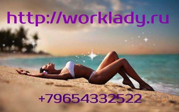 Работа для девушек