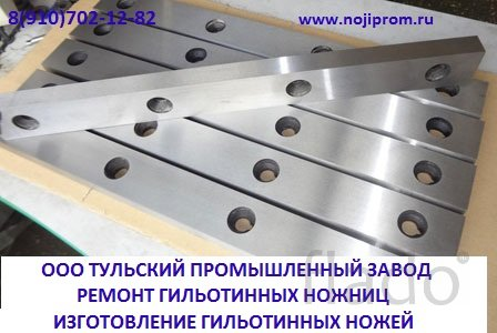 Ножи к гильотинным ножницам  Н3111 550х70х25 (ф18)